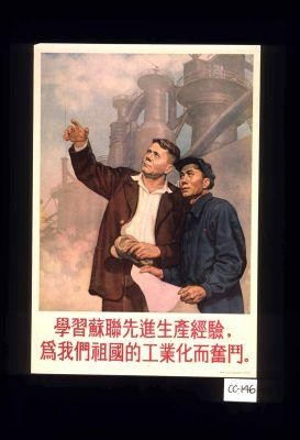 Learn from Soviet advanced experience for production and strive for the industrialization of our motherland. [Text in Chinese.]