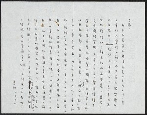 Letter from Eileen Chang to C.T. Hsia, ca. 1976