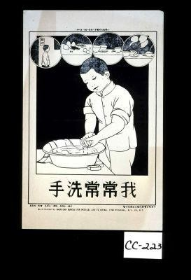 I wash hands often. [Text in Chinese.]