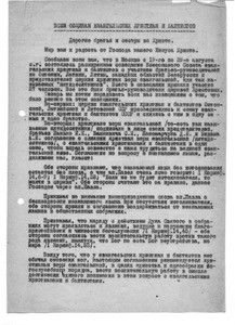 Message of AUECB, 1945 September 1