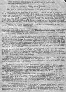 Message of AUECB, 1945 September 1 (transcript/draft)