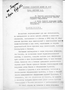 A letter to Andreev from Ponurko & But, 1955