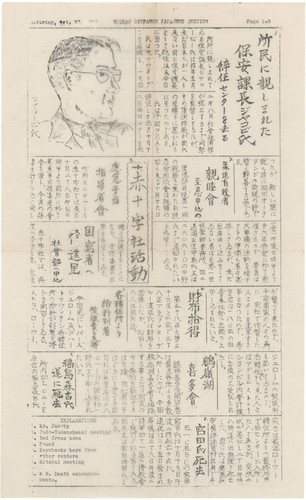Tulean Dispatch Japanese Section (October 1943) p1b