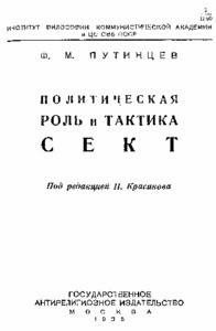 Politicheskaya rol' i taktika sekt = The political role and tactics sects, 1935