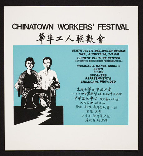 Chinatown Workers' festival, benefit for Lee Mah/Jungsai workers