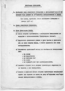 AUECB meeting program, 1958
