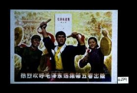 Joyfully celebrate the publication of the Selected Works of Mao Tse-tung, Volume 5. [Text in Chinese.]