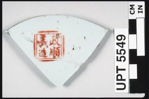 Chinese base fragment, probably for bowl