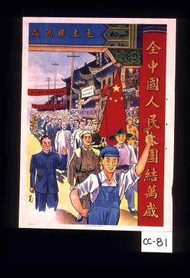 Long live the great unity of the Chinese people. [Text in Chinese.]