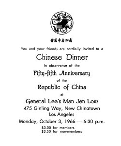 Commemoration of the 55th anniversary of the founding of the Republic of China