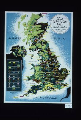Great Britain, her natural & industrial resources ... [in Arabic]