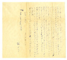Letter from Makoto Okine to Mr. S. Okine, January 15, 1946 [in Japanese]