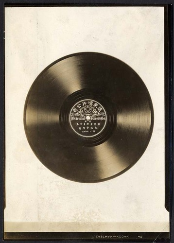 "A 78 rpm record with ""Oriental Record Co."" and ""5263-A"" on label /"