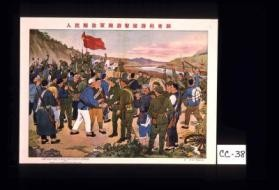 A victorious meeting of the People's Liberation Army with guerrillas. [Text in Chinese.]