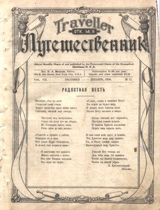Puteshestvennik = The traveller, vol. 7, no. 12 (December 1930)