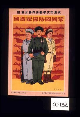 Consolidate national defense and protect the home and the nation. [Text in Chinese.]
