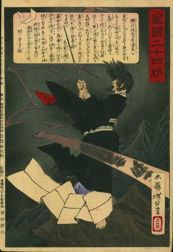 Sugawara no Michizane, 845-903, evoking a thunderstorm on Mt ...