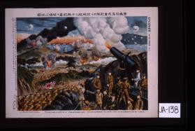 The Japanese heavy artillery bombarding the enemy's forts