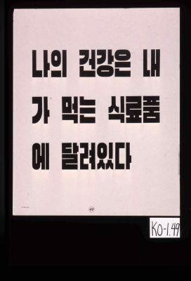My health depends on the foods that I eat. [Text in Korean.]