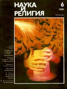 Nauka i religiya = Science and religion, 1989, no. 6 (1989 June)