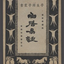 [Bai, Ju-Yi's Poems]: cover