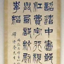 Chinese scroll - 9