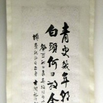 Chinese scroll - 7