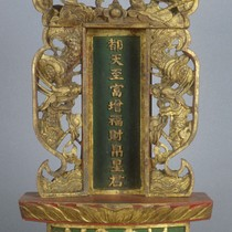 Altar shrine, small, carved with Chinese characters in center part