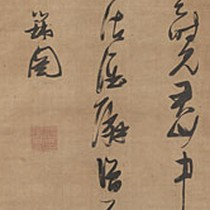 Calligraphy late 16 - early 17 century A.D