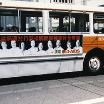 San Francisco AIDS Foundation bus advertisement