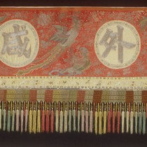 Banner; 1909; long silk, red & green medallions with Chinese characters, birds ...