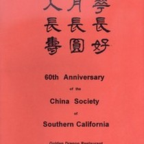60th anniversary of the China Society of Southern California
