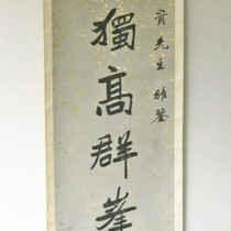 Chinese scroll - 1