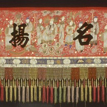 Banner, Ministers of court, black characters, butterflies, bats, lotus, bamboo, coins, frogs, ...