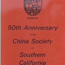 50th anniversary of the China Society of Southern California