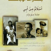 """""Dreams from My Father"""" in Arabic"