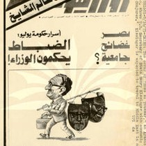 Arabic Weekly Henry Kissinger Cartoon