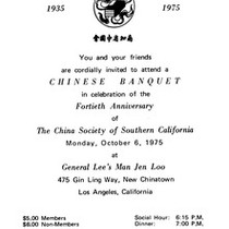 Celebration of the 40th anniversary of the China Society of Southern California