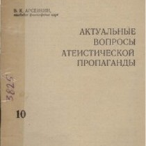 Actual'nye voprocy ateisticheskoi propagandy = Current issues of atheistic propaganda, 1969