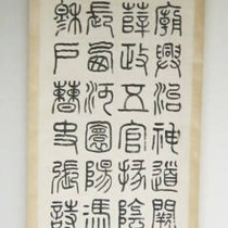 Chinese scroll - 5