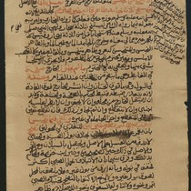 Ḥadīth manuscript leaves