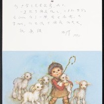 Christmas Card from C.T. Hsia to Eileen Chang, 1990