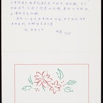 Christmas Card from C.T. Hsia to Eileen Chang, 1993