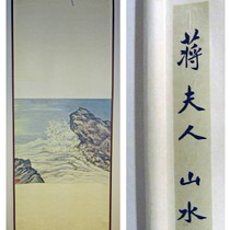 Chinese scroll - 11