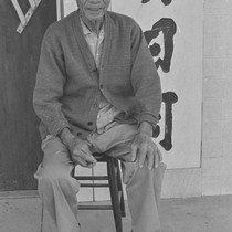 Chinese elder sitting, from Walnut Grove: Portrait of A Town