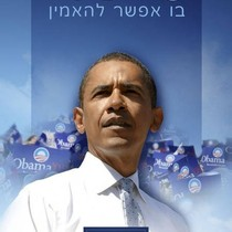 """""Change We Can Believe In"""" in Hebrew"