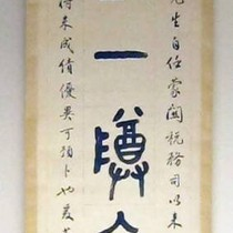 Chinese scroll - 8