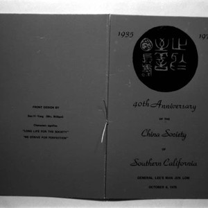 Program (front and back)--The China Society of Southern California Cover of China ...