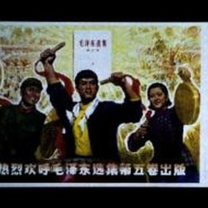 Joyfully celebrate the publication of the Selected Works of Mao Tse-tung, Volume ...