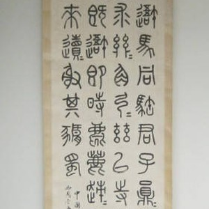 Chinese scroll - 3